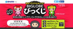 BIGLOBEくじ−びっくじ− くじを集めて最高10万円をゲット!!