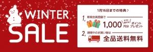 サザビーリーグ1000円キャンペーン