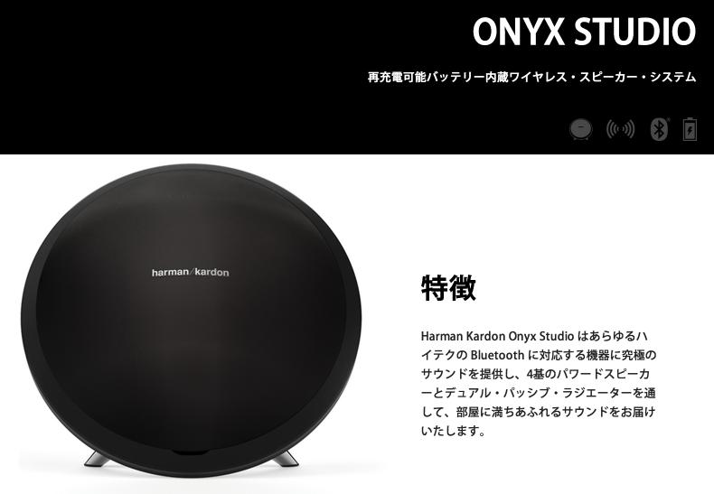Onyx Studio