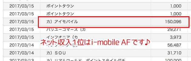 i-mobileAF入金通帳