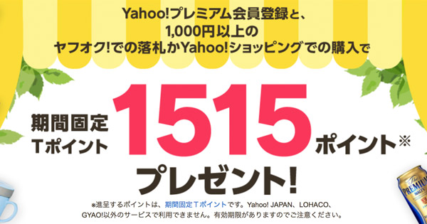 Yahooプレミアム会員登録キャンペーン