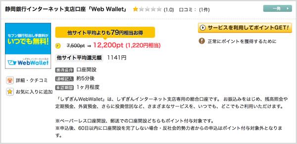 静岡銀行げん玉案件