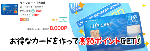カード発行で高額ポイント
