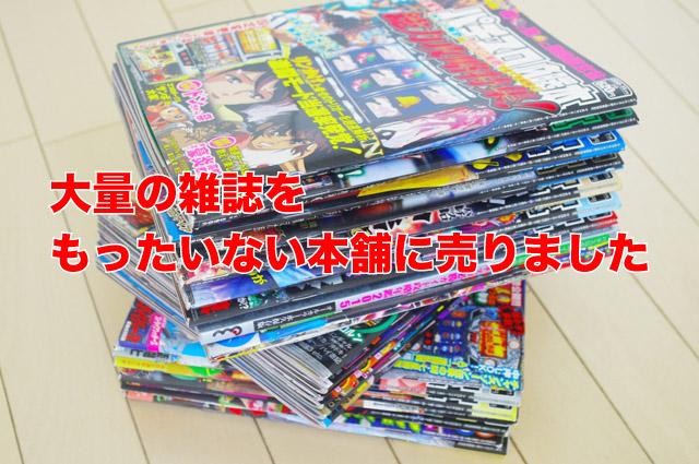 もったいない本舗に売った雑誌