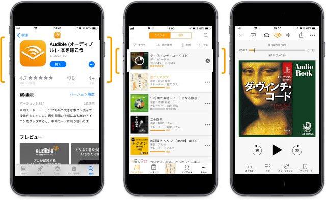 オーディブルアプリ画面