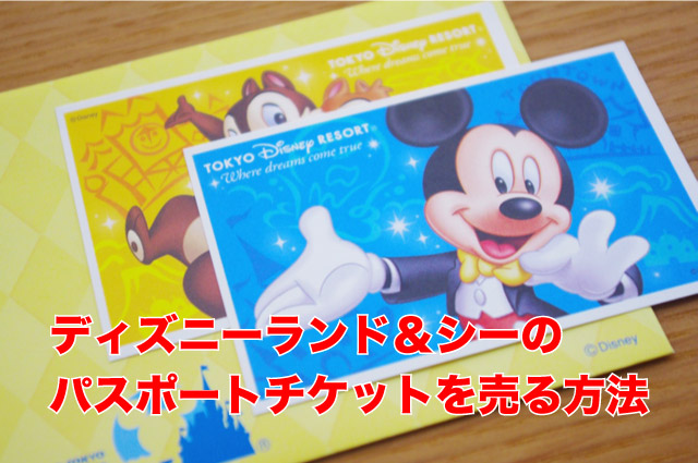 ディズニーのパスポートチケットを売る