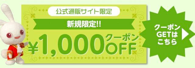 西松屋1000円OFFクーポン